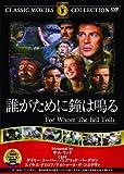 誰が為に鐘は鳴る [DVD]