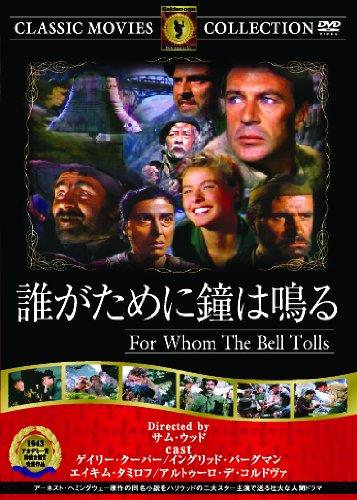 誰が為に鐘は鳴る [DVD] -