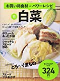白菜―お買い得食材deパワーレシピvol.12 (saita mook おかずラックラク!BOOK)