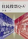 住民投票Q&A (岩波ブックレット (No.462))