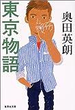 東京物語 (集英社文庫) [文庫] / 奥田 英朗 (著); 集英社 (刊)