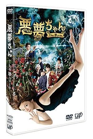 悪夢ちゃんThe 夢ovie 2枚組(本編ディスク1枚+特典ディスク1枚) [DVD]