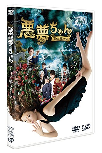 悪夢ちゃん The 夢ovie[DVD]