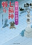 七福神斬り 居眠り同心 影御用13 (二見時代小説文庫)