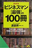 """ビジネスマン""""最強""""の100冊 (知的生きかた文庫)"""