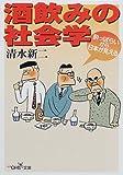酒飲みの社会学―酔っぱらいから日本が見える (新潮OH!文庫)
