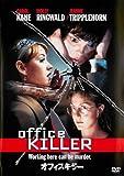 オフィスキラー [DVD]