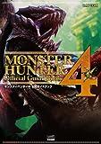 モンスターハンター4 公式ガイドブック (ファミ通の攻略本)