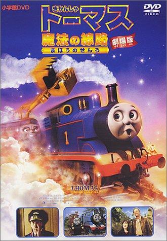 劇場版 きかんしゃトーマス 魔法の線路 [DVD]