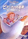 ビアンカの大冒険 ~ゴールデン・イーグルを救え! [DVD]