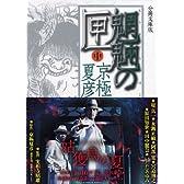 分冊文庫版 魍魎の匣(中) (講談社文庫)