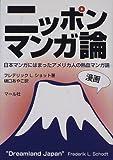 ニッポンマンガ論—日本マンガにはまったアメリカ人の熱血マンガ論