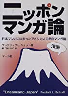 ニッポンマンガ論―日本マンガにはまったアメリカ人の熱血マンガ論