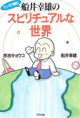 マンガで読む船井幸雄のスピリチュアルな世界