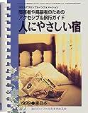 人にやさしい宿―障害者や高齢者のためのアクセシブル旅行ガイド〈'99〉東日本 (SSKAアクセシブルインフォメーション―障害者や高齢者のためのアクセシブル旅行ガイド)