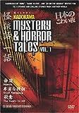 Kadokawa Mystery & Horror Tales Vol. 1