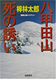 八甲田山死の誘い (桃園文庫)