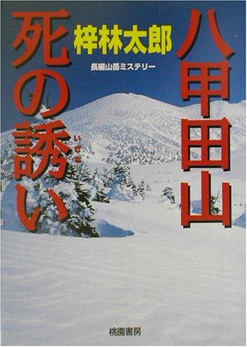 [梓林太郎] 八甲田山死の誘い