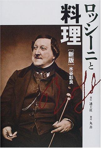 ロッシーニと料理―オペラを作曲した美食家の生涯・逸話・音楽・書簡・料理