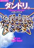 ダンドリ。~Dance☆Drille~メイキングブック