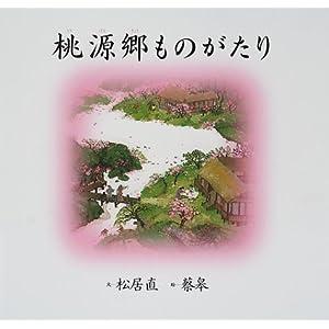 桃源郷ものがたり (世界傑作絵本シリーズ)