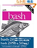 bash 3