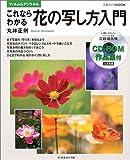 これならわかる花の写し方入門―フィルムもデジタルも (日本カメラMOOK)