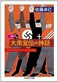 増補 大衆宣伝の神話: マルクスからヒトラーへのメディア史