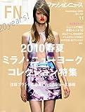 FN (ファッションニュース) 2009年 11月号 [雑誌]