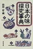 日本の味探究事典
