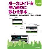 ボーカロイドを思い通りに歌わせる本 VOCALOID3 Editorの調声テクニックを大公開!  (DVD-ROM付)