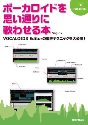 �ܡ����?�ɤ�פ��̤�˲Τ碌���� VOCALOID3 Editor��Ĵ���ƥ��˥å������!  (DVD-ROM��)