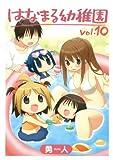 はなまる幼稚園10巻 (デジタル版ヤングガンガンコミックス)