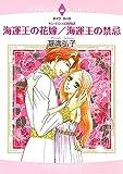 サン・テロス公国物語 海運王の花嫁/海 (エメラルドコミックス ロマンスコミックス)