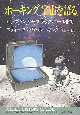 ホーキング、宇宙を語る―ビッグバンからブラックホールまで (ハヤカワ文庫NF)