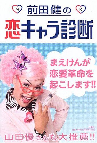 前田健 (タレント)の画像 p1_13