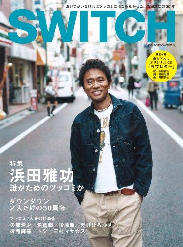 SWITCH Vol.30 No.12 特集:浜田雅功 誰がためのツッコミか