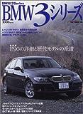 BMW 3シリーズ―最新型E90の詳細と歴代モデルの系譜 (モーターマガジン・ムック)