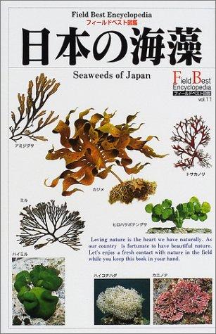日本の海藻 (フィールドベスト図鑑)
