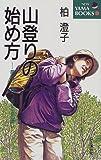 山登りの始め方―感動の世界へ、まごころの誘い (NEW YAMA BOOKS)
