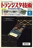 トランジスタ技術 (Transistor Gijutsu) 2007年 01月号 [雑誌]