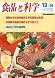 食品と科学 2009年 12月号 [雑誌]