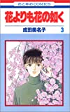 花よりも花の如く (3) (花とゆめCOMICS (2743))