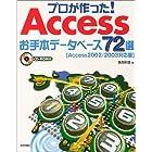 プロが作った! Accessお手本データベース72選 [Access2002/2003対応版]