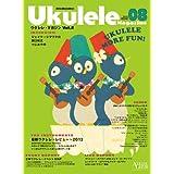 ウクレレ・マガジン Vol.8 (ACOUSTIC GUITAR MAGAZINE Presents) アコースティック・ギター・マガジン編集部 (2012/12/10)