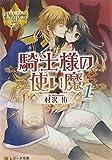 騎士様の使い魔 / 村沢 侑 のシリーズ情報を見る