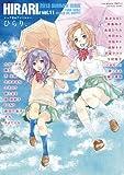 ピュア百合アンソロジー ひらり、 vol.11