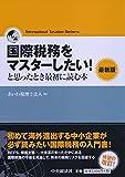 国際税務をマスターしたい!と思ったとき最初に読む本〈最新版〉