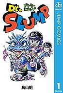 Dr.スランプ 1 (ジャンプコミックスDIGITAL)