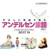 やさしい英語で読む アンデルセン童話 (音読CD BOOK)
